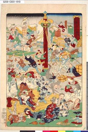 河鍋暁斎: 「応需暁斎楽画」 「第十号」 - 東京都立図書館