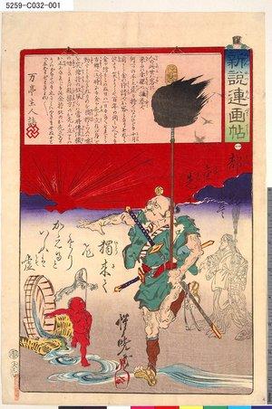 Kawanabe Kyosai: 「新説連画帖」 「一」 - Tokyo Metro Library