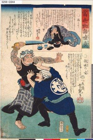 Utagawa Yoshitsuya: 「当世物語嘘真」 「諠◆の嘘」「まこと」 - Tokyo Metro Library