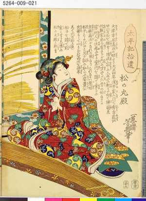 落合芳幾: 「太平記拾遺」 「三十三」「松の丸殿」 - 東京都立図書館