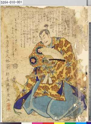 Ochiai Yoshiiku: 「太平記英勇伝」 「貮」「北条左京大夫氏康」 - Tokyo Metro Library