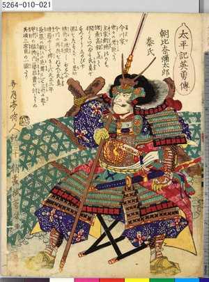 Ochiai Yoshiiku: 「太平記英勇伝」 「二十」「朝比奈弥太郎泰氏」 - Tokyo Metro Library