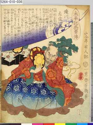 Ochiai Yoshiiku: 「太平記英勇伝」 「三十五」「滝川左近一益」 - Tokyo Metro Library