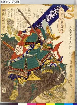 Ochiai Yoshiiku: 「太平記英勇伝」 「五十一」「加藤主計頭清正」 - Tokyo Metro Library