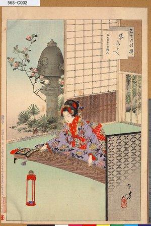 Mizuno Toshikata: 「三十六佳撰」 「琴しらべ」「弘化頃名古屋婦人」 - Tokyo Metro Library