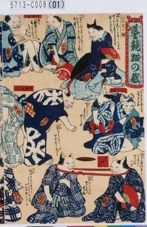 歌川国貞三代: 「芸競猫の戯」「いんきよ猫」「すわり角力」「くび引」「すねおし」「松魚取くらべ」 - 東京都立図書館