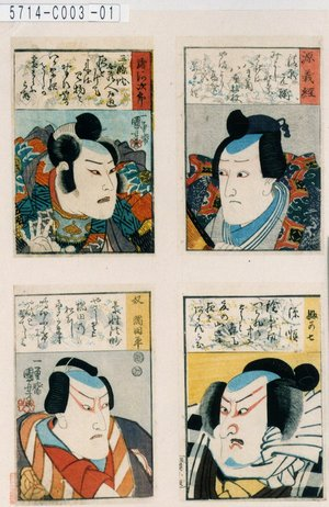 5714-C003-01「源義経」「ふか七」「駿河次郎」「奴隅田平」 ・・-『』