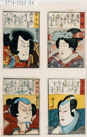 5714-C003-04「桜姫」「亀井六郎」「有王丸」「隅田平」 ・・-『』