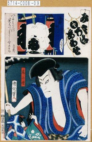 Toyohara Kunichika: 「み立いろはあはせ ね」「九番組」「鼡小僧」 - Tokyo Metro Library