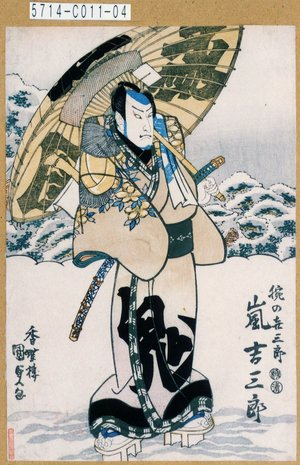 5714-C011-04「腕の喜三郎 嵐吉三郎」 ・・(見立)『』