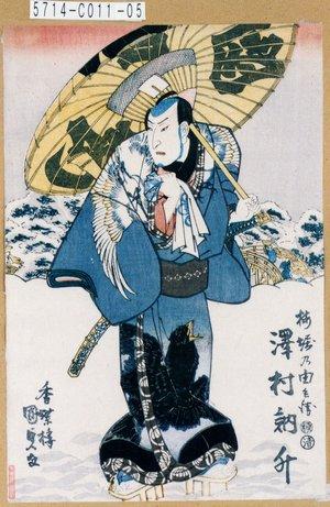 5714-C011-05「梅堀の由兵衛 沢村訥升」 ・・(見立)『』