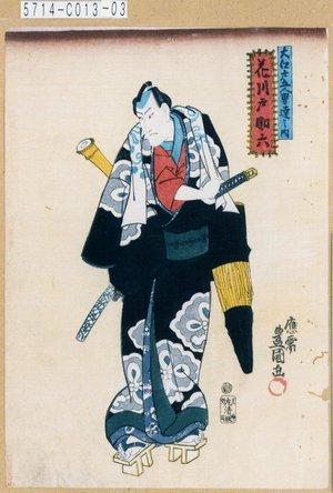 Utagawa Kunisada: 「大江戸五人男達之内 花川戸助六」 - Tokyo Metro Library