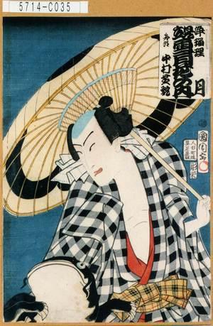 豊原国周: 「浄瑠璃見立雪月花の内 月」「舟頭 中村芝翫」 - 東京都立図書館