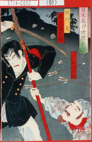 Morikawa Chikashige: 「日本名刀世界の誉」「降参士 尾上松助」「佐川晃 尾上菊五郎」 - Tokyo Metro Library