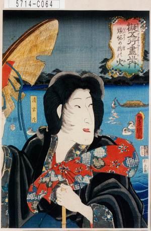 Utagawa Kunisada: 「擬五行尽之内 煩悩の胸の火」「清玄尼」 - Tokyo Metro Library