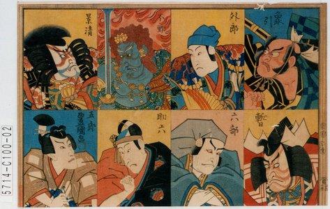 歌川国貞: 「象引」「暫」「外郎」「六部」「不動」「助六」「景清」「五郎」 - 東京都立図書館