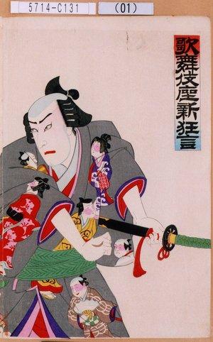 5714-C131(01)「歌舞伎座新狂言」 明治36・11・21歌舞伎『三日月』