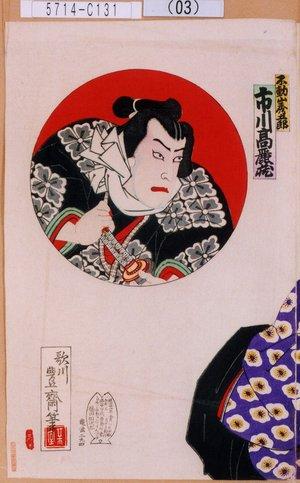 5714-C131(03)「不動山秀五郎 市川高麗蔵」 明治36・11・21歌舞伎『三日月』