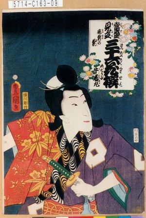 Utagawa Kunisada: 「当盛見立三十六花撰 庭前の菊」「御ぞう子牛若丸」 - Tokyo Metro Library