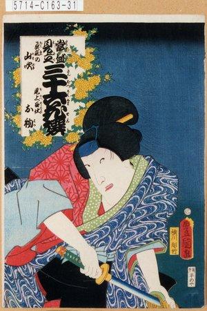 Utagawa Kunisada: 「当盛見立三十六花撰 奥庭の山吹」「尾上召仕お初」 - Tokyo Metro Library