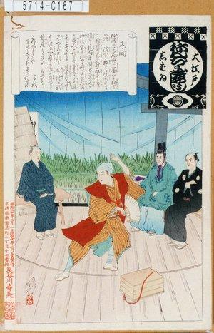 安達吟光: 「大江戸しばゐねんぢうぎやうじ」「序開」 - 東京都立図書館