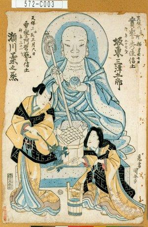 572-C003「坂東三津五郎」「瀬川菊之丞」 天保03・01・(死絵)『』