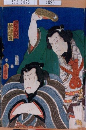 572-C025(02)「鬼ヶ嶽」「秋津嶌」 ・12・(見立)『』