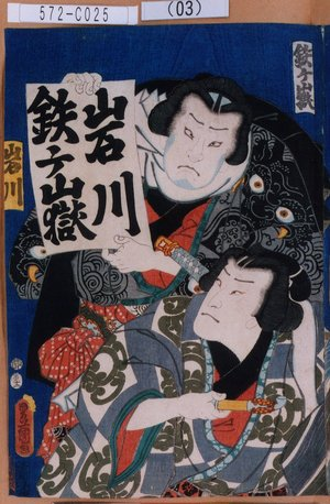 572-C025(03)「鉄ヶ嶽」「岩川」 ・12・(見立)『』