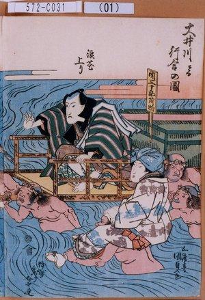572-C031(01)「大井川に而行合の図」「浪花上り」「伊勢参り女中連」 ・10・-『』