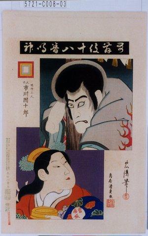 忠清: 「歌舞伎十八番 鳴神」「鳴神上人 九世市川団十郎」「当麻姫」 - Tokyo Metro Library