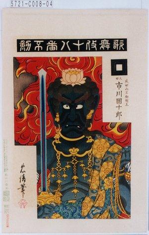 忠清: 「歌舞伎十八番 不動」「成田山不動明王 九世市川団十郎」 - 東京都立図書館
