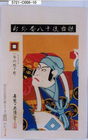 忠清: 「歌舞伎十八番 外郎」「虎屋東吉 九世市川団十郎」 - 東京都立図書館