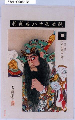 忠清: 「歌舞伎十八番 関羽」「寿帝公関羽 九世市川団十郎」 - 東京都立図書館