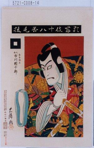 忠清: 「歌舞伎十八番 毛抜」「粂寺弾正 九世市川団十郎」 - Tokyo Metro Library
