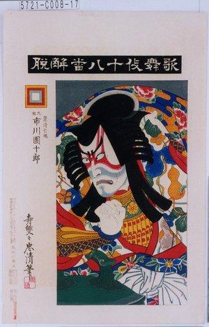 忠清: 「歌舞伎十八番 解脱」「景清亡魂 九世市川団十郎」 - 東京都立図書館