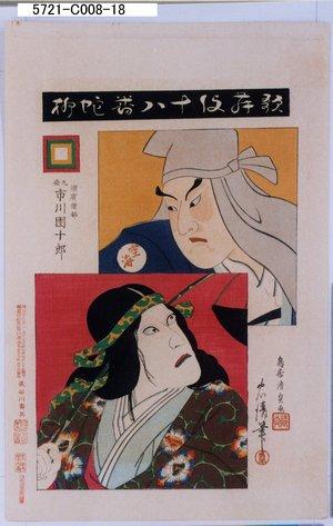 忠清: 「歌舞伎十八番 蛇柳」「須☆僧都 九世市川団十郎」 - Tokyo Metro Library