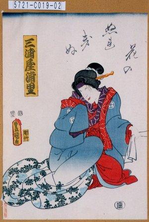 5721-C019-02「三浦屋浦里」「花のぬれきぬ」 安政02・03・-『』