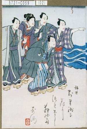 5721-C059(02)「市川海老蔵」 安政06・03・(死絵)『』
