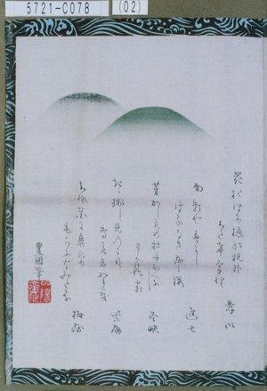 5721-C078(02)「七代目市川団十郎」 安政06・03・(死絵)『』