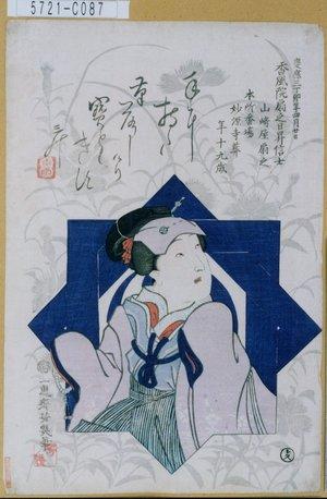 落合芳幾: 「山崎屋扇之」 - 東京都立図書館