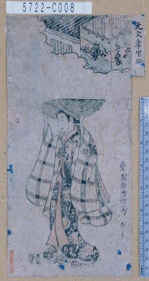 Kondo Kiyonobu: 「おのへ菊五郎」 - Tokyo Metro Library