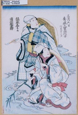 5722-C025「坂東しうか」「市川団十郎」 安政02・03・(死絵)『』