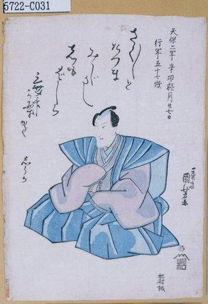 5722-C031「坂東しうか(三世三津五郎)」 天保02・12・(死絵)『』