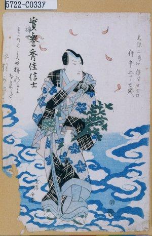 Utagawa Kuniyasu: 「坂東しうか(三世三津五郎)」 - Tokyo Metro Library
