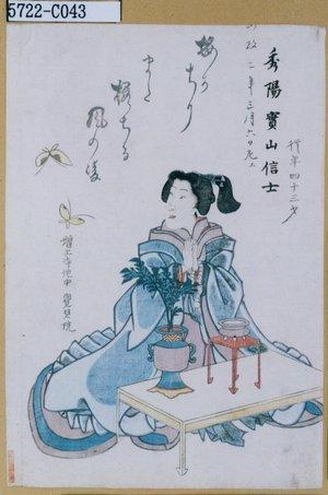 5722-C043「坂東しうか(五世三津五郎)」 安政02・03・(死絵)『』