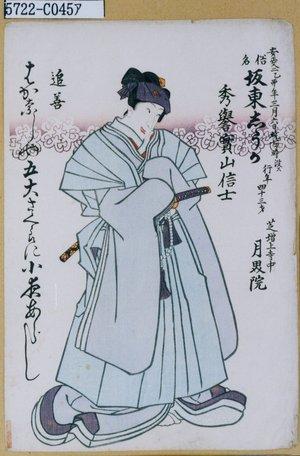 5722-C045a「俗名 坂東しうか」 安政02・03・(死絵)『』