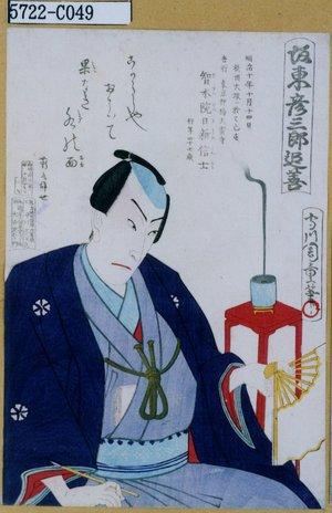 守川周重: 「坂東彦三郎追善」 - 東京都立図書館