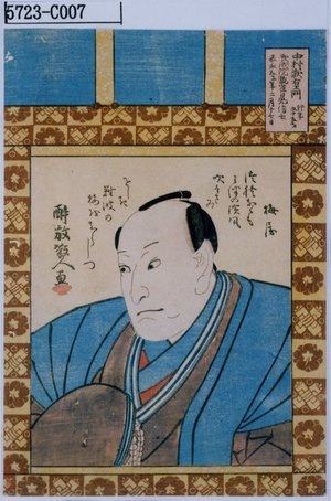 5723-C007「中村歌右エ門」 嘉永05・02・(死絵)『』