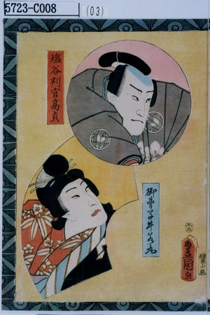 5723-C008(03)「塩谷判官高貞」「御曹子牛若丸」 安政05・02・-『』