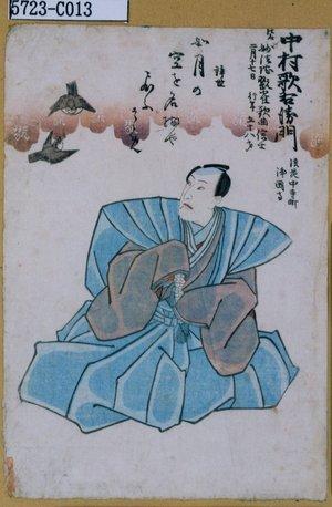 5723-C013「中村歌右衛門」 嘉永05・02・(死絵)『』
